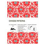 Gift Wrap Book 35 - Chinese Patterns